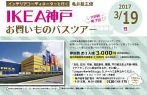 IKEA神戸お買いものバスツアー